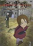 神霊狩/GHOST HOUND 2[DVD]