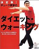 決定版!デューク更家のダイエット・ウォーキング (生活実用シリーズ)