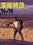 劇的紀行 深夜特急 '96‐'98全記録