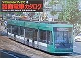 路面電車カタログ (ヤマケイレイルブックス)
