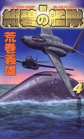 新 紺碧の鑑隊〈4〉激闘中部大西洋 (幻冬舎ノベルス)