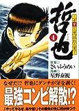 哲也 -雀聖と呼ばれた男-(4) (講談社漫画文庫)