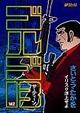ゴルゴ13 142 (142) (SPコミックス)