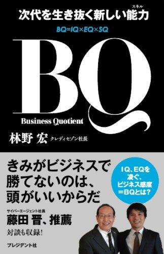 BQ = Business Quotient