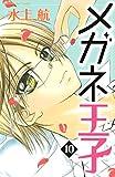 メガネ王子(10)(分冊版) (なかよしコミックス)