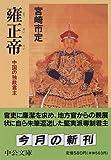 雍正帝—中国の独裁君主 (中公文庫)