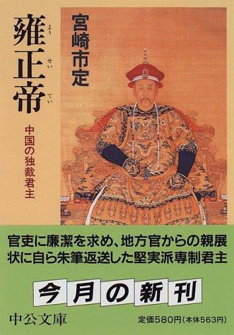 雍正帝―中国の独裁君主 (中公文庫)