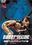 闘龍門伝説~闘龍門JAPAN vs T2P編~ [DVD]