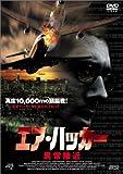 エア・ハッカー~異常接近~ [DVD]