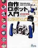 自作ロボット入門―ラジコンロボ編