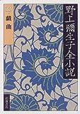 野上彌生子全小説 〈15〉 戯曲