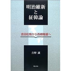 明治維新と征韓論—吉田松陰から西郷隆盛へ
