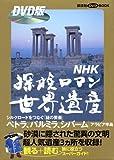 NHK 探検ロマン 世界遺産 ぺトラ、パルミラ、シバーム (講談社 DVDBOOK)
