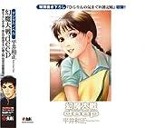 e文庫 『幻魔大戦deep』 平井和正