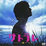 サトラレ TRIBUTE to a SAD GENIUS [DVD]