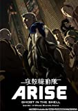 攻殻機動隊ARISE (GHOST IN THE SHELL ARISE)