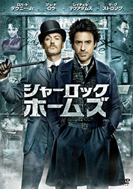 シャーロック・ホームズ [DVD]