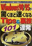 Windows98・95が驚くほど速くなるTips&裏技101連発―ソフトとハードでこれだけ差がつく即効のチューニング・テクニック