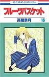 フルーツバスケット (16) (花とゆめCOMICS)