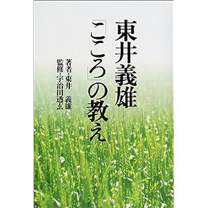 東井義雄「こころ」の教え