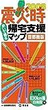 震災時帰宅支援マップ 首都圏版 2008 (商品イメージ)