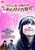 """ジェシカ・アルバの""""しあわせの方程式"""" [DVD]"""
