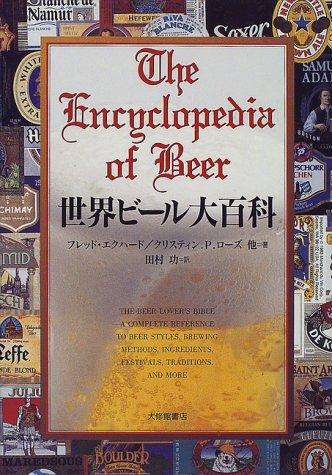 世界ビール大百科 書影