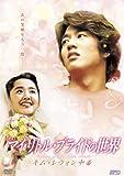 マイ・リトル・ブライドの世界~キム・レウォン中毒~ 【韓流Hit ! 】 [DVD]