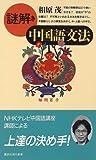 謎解き 中国語文法 (講談社現代新書)
