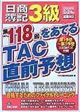日商簿記3級第118回をあてるTAC直前予想