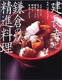 建長寺と鎌倉の精進料理―七百五十年受け継がれた建長けんちん汁の精神を家庭で活かす
