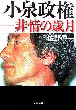 小泉政権―非情の歳月 (文春文庫)