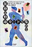 泥棒は野球カードを集める (ハヤカワ・ミステリ文庫)