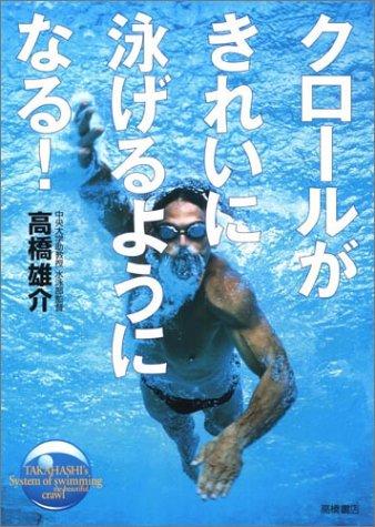スイミング 水泳 本