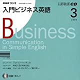 NHKラジオ入門ビジネス英語 2009 3 (2009) (NHK CD)