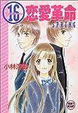 16(シックスティーン)恋愛革命 / 小林 深雪 のシリーズ情報を見る