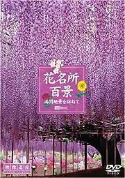 シンフォレストDVD 花名所百景/満開絶景を訪ねて 映像遺産・ジャパントリビュート