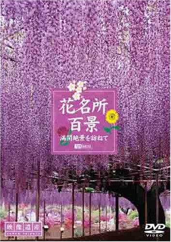 花名所百景/満開絶景を訪ねて 映像遺産・ジャパントリビュート