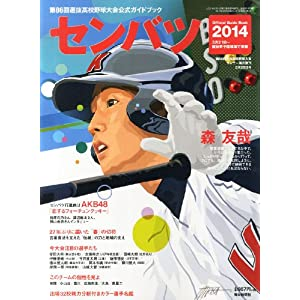 センバツ 第86回 選抜高校野球大会公式ガイドブック 2014年 3/22号