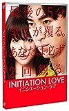 イニシエーション・ラブ[DVD]