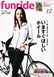 funride (ファンライド) 2010年 12月号 [雑誌] [雑誌] / アールビーズ (刊)