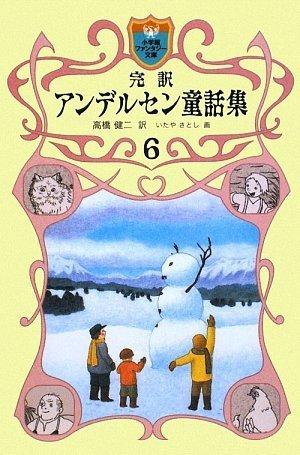 完訳 アンデルセン童話集 6 (小学館ファンタジー文庫)