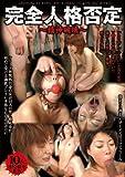 完全人格否定~精神破壊~ [DVD]