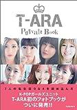 T-ARA Private Book