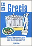 img - for Grecia (Manual De Conversacion) (Spanish Edition) book / textbook / text book