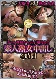 ギャル妊婦から五十路母まで 素人熟女中出し4時間 [DVD]