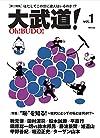 大武道!  vol.1