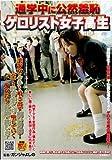 通学中に公然羞恥 ゲロリスト女子高生 [DVD]
