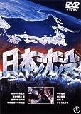 日本沈没〈東宝DVD名作セレクション〉[DVD]