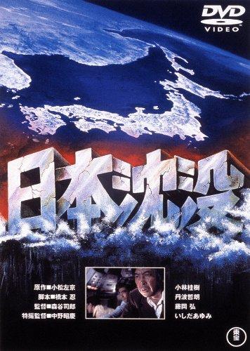 日本沈没【期間限定プライス版】 [DVD]